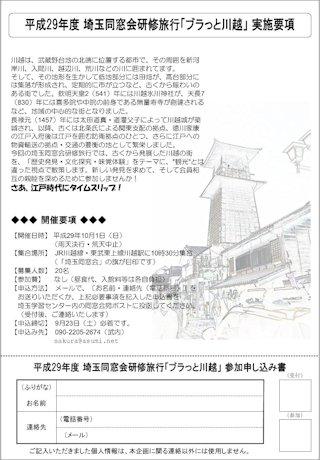 「ブラっと川越」チラシ(裏)
